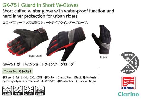 【KOMINE】GK-751 Guardin W 短手套 - 「Webike-摩托百貨」
