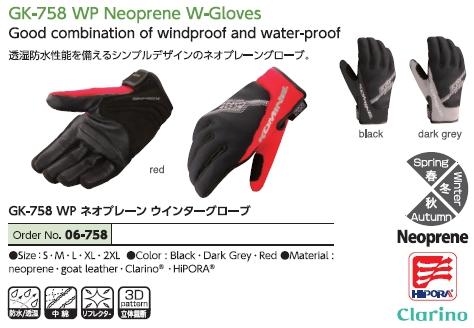 【KOMINE】GK-758 WP Neoprene 冬季手套 - 「Webike-摩托百貨」