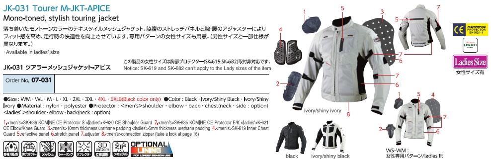 【KOMINE】JK-031 旅行網格外套-Hapi防摔衣 - 「Webike-摩托百貨」