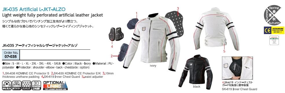 【KOMINE】JK-035 人造皮革夾克-Aruzo - 「Webike-摩托百貨」