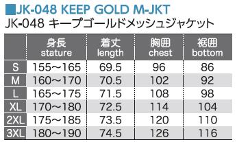 【KOMINE】JK-048 Keep Gold 網格外套 - 「Webike-摩托百貨」