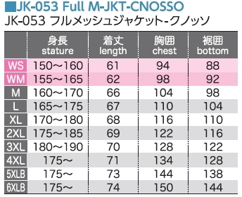 【KOMINE】JK-053 Full網格外套 CNOSSO - 「Webike-摩托百貨」