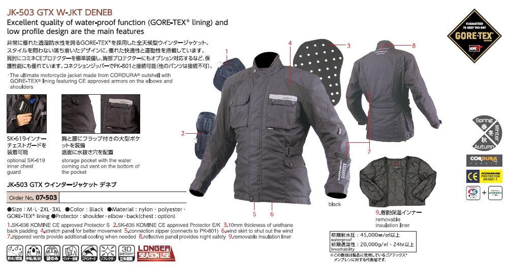 【KOMINE】JK-503 GTX 冬季外套 Deneb - 「Webike-摩托百貨」