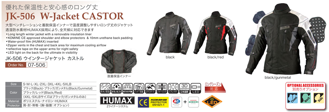 【KOMINE】JK-506 冬季外套 CASTOR - 「Webike-摩托百貨」