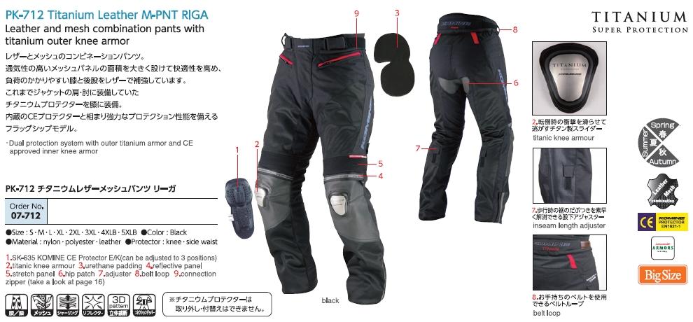 【KOMINE】PK-712 鈦合金網格皮革褲-Riga - 「Webike-摩托百貨」