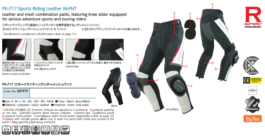 【KOMINE】PK-717 運動型騎士皮革網格褲 - 「Webike-摩托百貨」