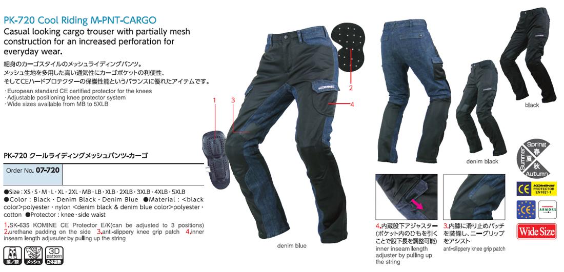 【KOMINE】PK-720 涼感網格騎士長褲-Cargo - 「Webike-摩托百貨」