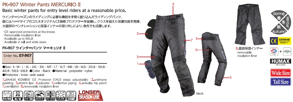 【KOMINE】PK-907 冬季車褲 MercuryII - 「Webike-摩托百貨」
