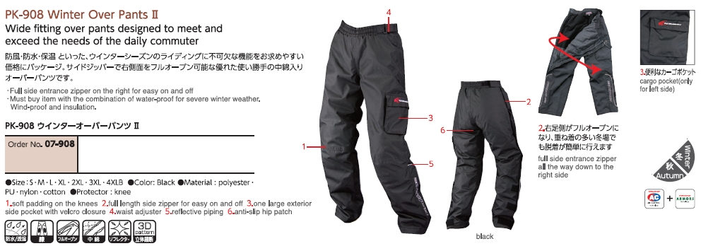【KOMINE】PK-908 冬季防風外穿車褲 II - 「Webike-摩托百貨」