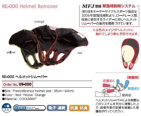 【KOMINE】安全帽安全頭套 - 「Webike-摩托百貨」