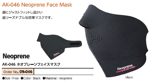 【KOMINE】AK-046 氯丁橡膠保暖面罩 - 「Webike-摩托百貨」
