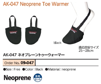 【KOMINE】AK-047 氯丁橡膠腳趾保暖套 - 「Webike-摩托百貨」