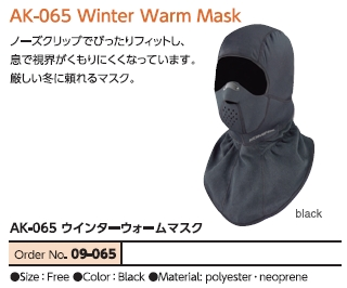 【KOMINE】AK-065 冬季保暖面罩 - 「Webike-摩托百貨」