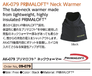 【KOMINE】AK-079 PrimaLoft 頸部保暖套 - 「Webike-摩托百貨」