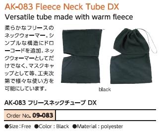 【KOMINE】AK-083 Fleece圍脖DX - 「Webike-摩托百貨」