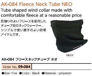 【KOMINE】AK-084 Fleece圍脖 Neo - 「Webike-摩托百貨」