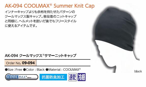 【KOMINE】AK-094 Cool Max涼感涼感內襯頭套 - 「Webike-摩托百貨」