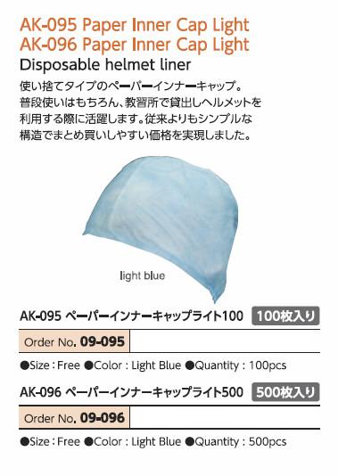 【KOMINE】AK-095 紙製安全帽內襯100 - 「Webike-摩托百貨」