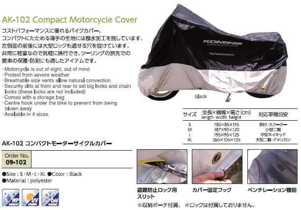 【KOMINE】AK-102 全罩式摩托車護罩 - 「Webike-摩托百貨」