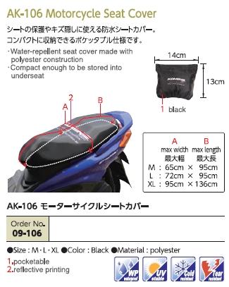 【KOMINE】AK-106 摩托車坐墊皮 - 「Webike-摩托百貨」