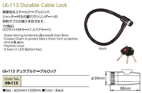 【KOMINE】LK-113 復合式鎖組 - 「Webike-摩托百貨」
