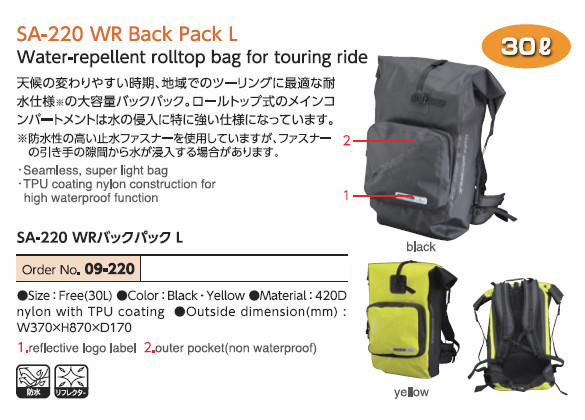 【KOMINE】SA-220 WP後背包 L - 「Webike-摩托百貨」