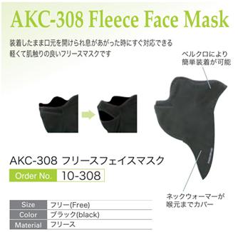 【KOMINE】AKC-308 Fleece頭套 - 「Webike-摩托百貨」