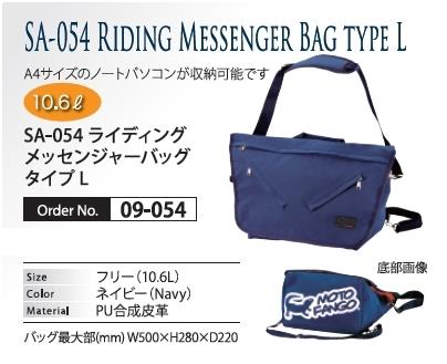 【KOMINE】SA-054 騎士郵差包式樣L - 「Webike-摩托百貨」
