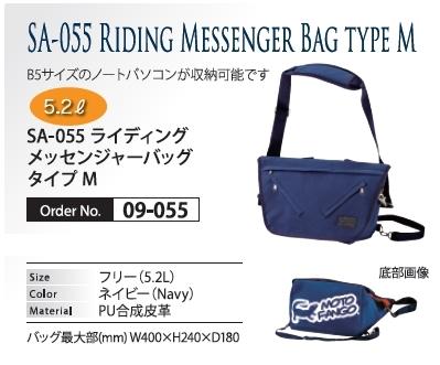 【KOMINE】SA-055 騎士郵差包式樣M - 「Webike-摩托百貨」