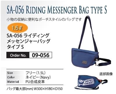 【KOMINE】SA-056 騎士郵差包式樣S - 「Webike-摩托百貨」