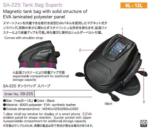【KOMINE】SA-225 Superb油箱包 - 「Webike-摩托百貨」