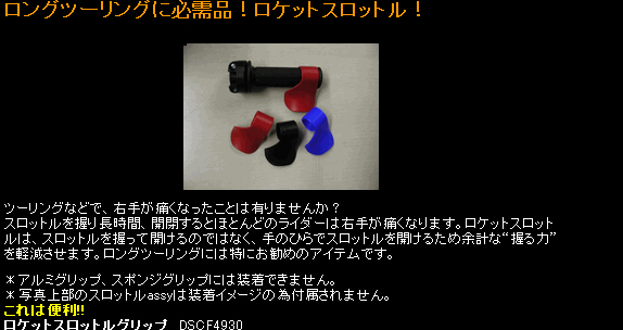 【M-SOUL】省力油門握把輔助器 (鴨嘴型) - 「Webike-摩托百貨」
