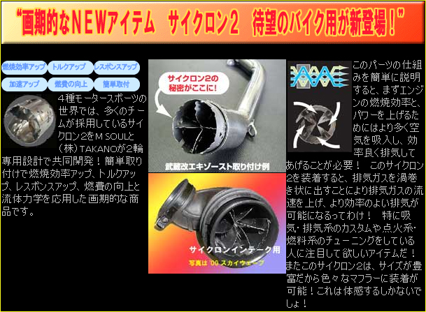 【M-SOUL】CYCLONE 2 CYCLONE BIKE H35 - 「Webike-摩托百貨」