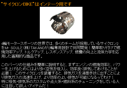 【M-SOUL】CYCLONE 2 CYCLONE EXHAUST 85Φ - 「Webike-摩托百貨」