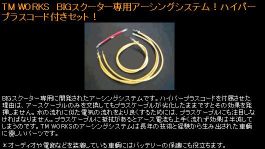 【M-SOUL】負極線系統 - 「Webike-摩托百貨」