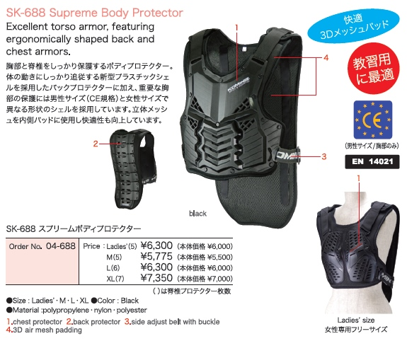 【KOMINE】SK-688 苗條型身體護板 - 「Webike-摩托百貨」