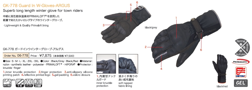 【KOMINE】GK-778 Guard In冬季手套 -Arugusu - 「Webike-摩托百貨」