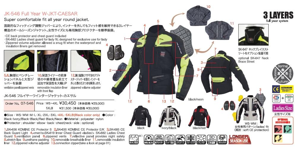 【KOMINE】JK-546 全年冬季外套-Caesar - 「Webike-摩托百貨」