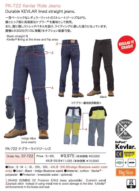 【KOMINE】PK-722 Kevlar 丹寧牛仔褲 - 「Webike-摩托百貨」