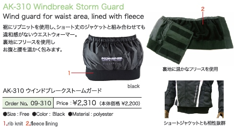 【KOMINE】AK-310 防風護腰 - 「Webike-摩托百貨」