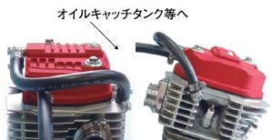 【SHIFT UP】油氣回收管規格套件 - 「Webike-摩托百貨」