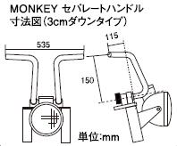 【SHIFT UP】3cm Down Type 分離式把手 - 「Webike-摩托百貨」