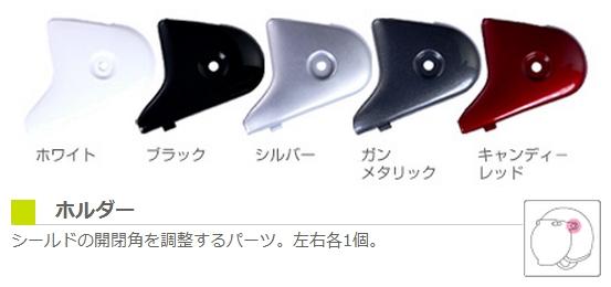 【LEAD】安全帽鏡片固定蓋 - 「Webike-摩托百貨」