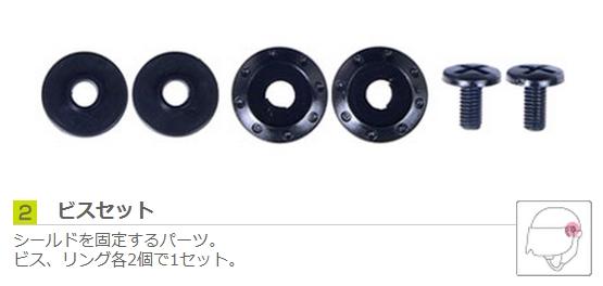 【LEAD】Bis螺絲組(安全帽鏡片用) - 「Webike-摩托百貨」