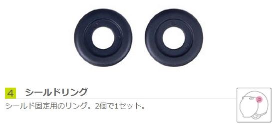 【LEAD】安全帽鏡片墊圈 - 「Webike-摩托百貨」