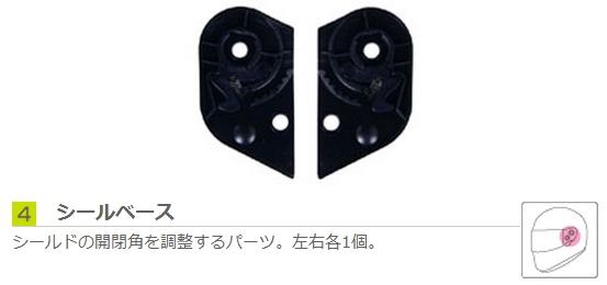 【LEAD】安全帽鏡片基座 - 「Webike-摩托百貨」