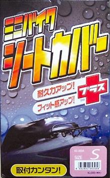 【LEAD】MOTOUP PRO  迷你摩托車座墊套 - 「Webike-摩托百貨」