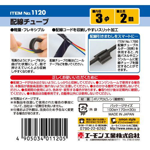 【amon】配線波紋管 - 「Webike-摩托百貨」