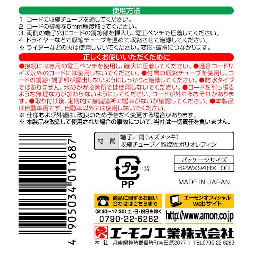 【amon】壓接連接端子 - 「Webike-摩托百貨」