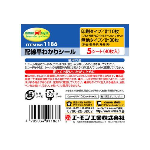 【amon】配線分類貼紙 - 「Webike-摩托百貨」
